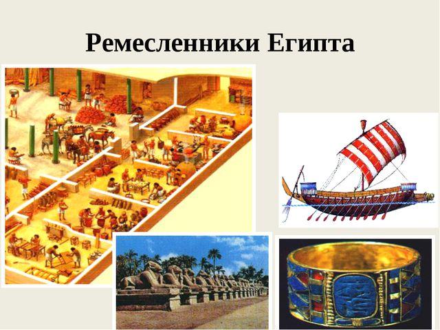 Ремесленники Египта
