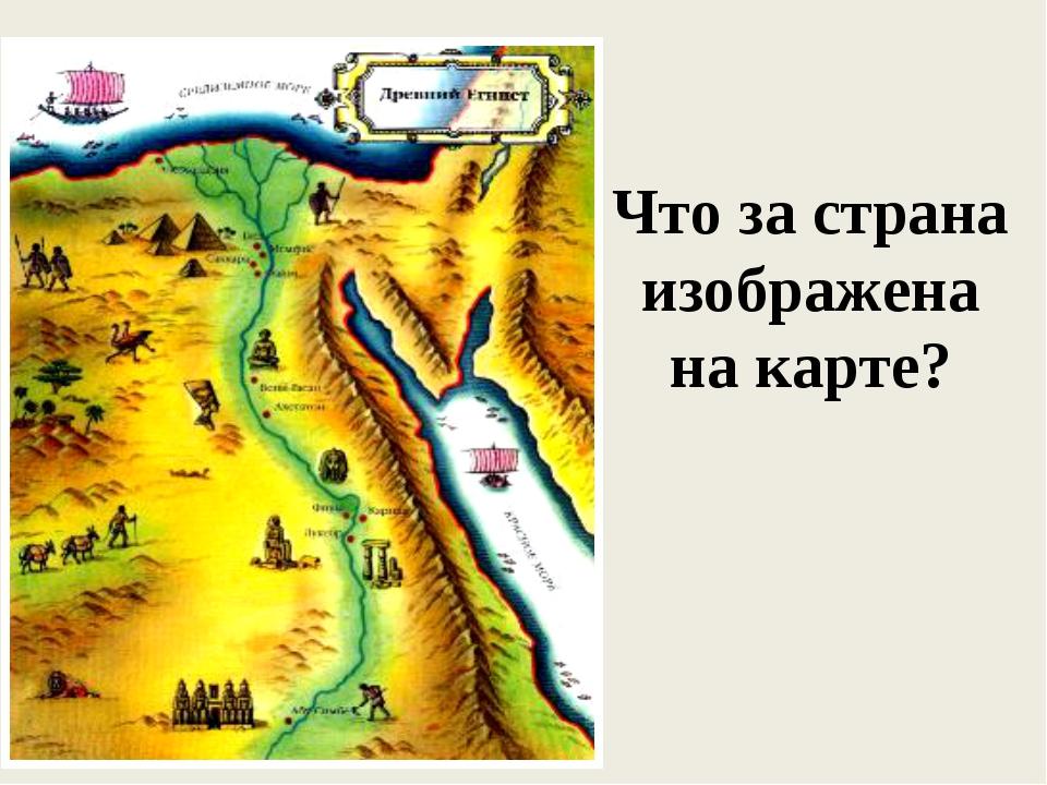 Что за страна изображена на карте?