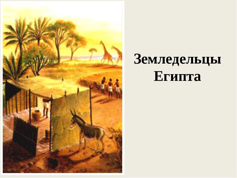 Земледельцы Египта