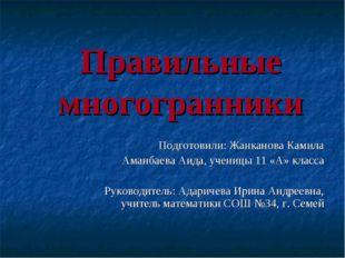 Правильные многогранники Подготовили: Жанканова Камила Аманбаева Аида, учениц