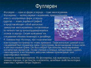 Фуллерен — одна из форм углерода —тоже многогранник. Фуллерены — молекулярные