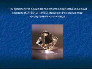 При производстве алюминия пользуются алюминиево-калиевыми квасцами (K[Al(SO4)
