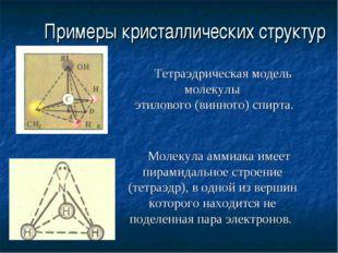 Примеры кристаллических структур Молекула аммиака имеет пирамидальное строени