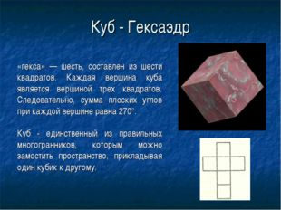 Куб - Гексаэдр  «гекса» — шесть, составлен из шести квадратов. Каждая вершин