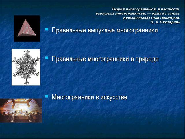 Теория многогранников, в частности выпуклых многогранников, — одна из самых у...