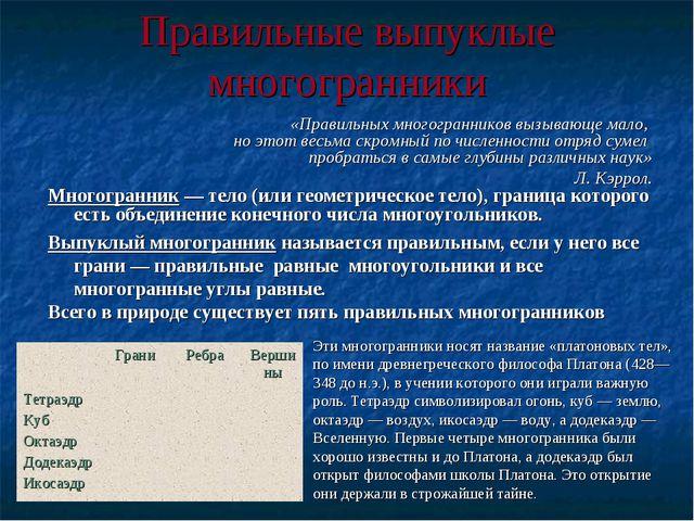 Многогранник — тело (или геометрическое тело), граница которого есть объедине...