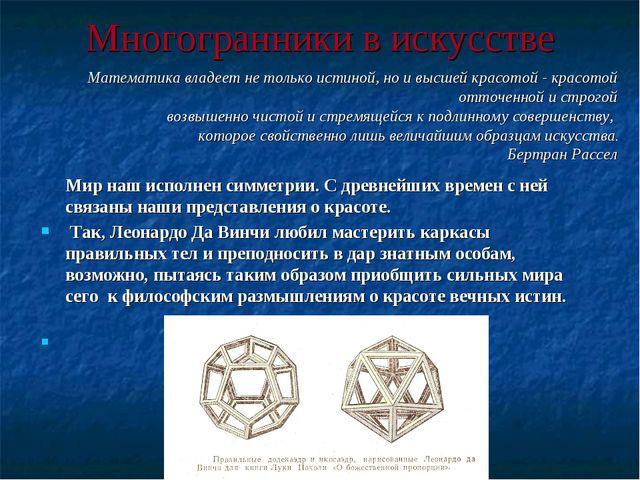 Многогранники в искусстве Мир наш исполнен симметрии. С древнейших времен с...