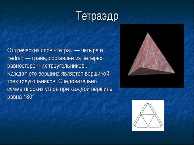 От греческих слов «тетра» — четыре и «edra» — грань, составлен из четырех рав...