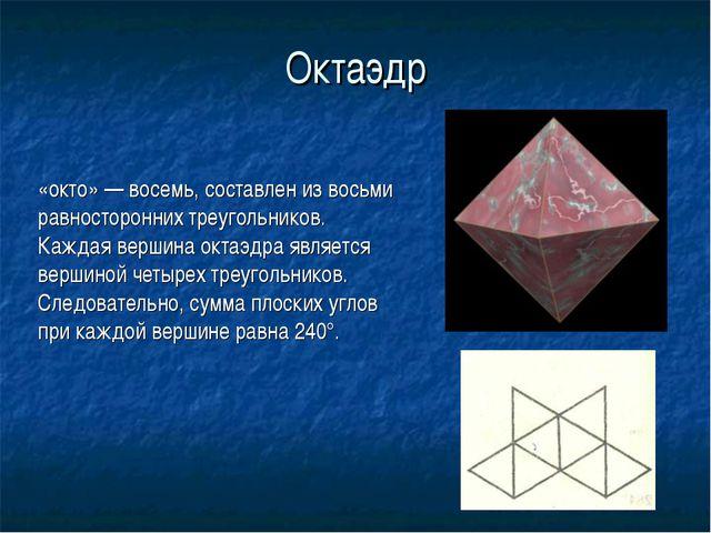 Октаэдр «окто» — восемь, составлен из восьми равносторонних треугольников. Ка...