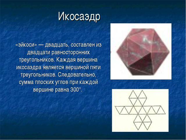 Икосаэдр «эйкоси» — двадцать, составлен из двадцати равносторонних треугольни...