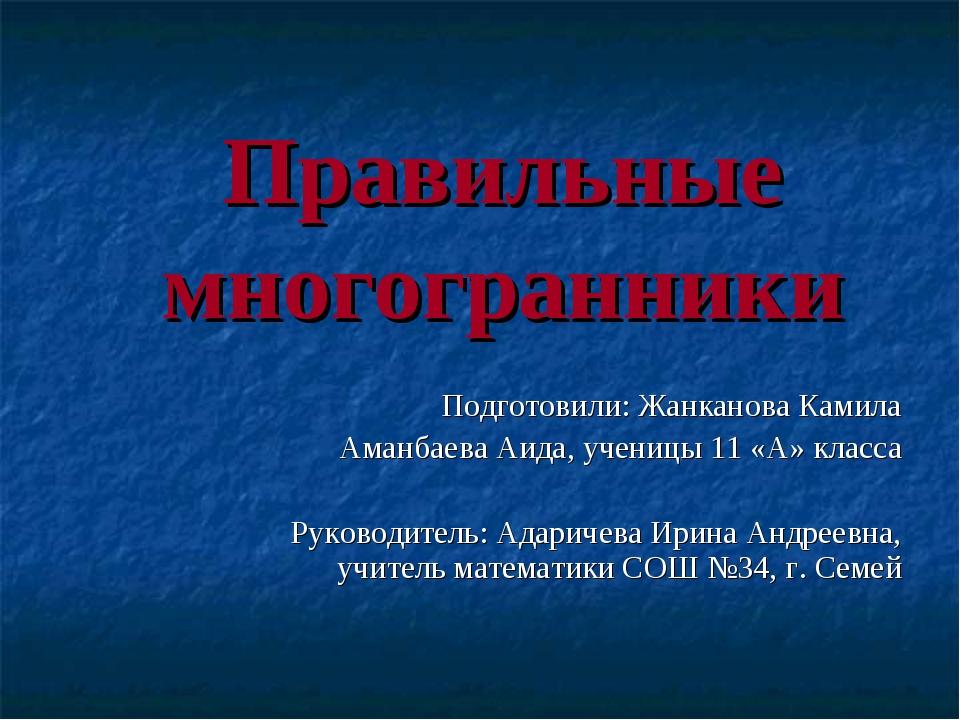 Правильные многогранники Подготовили: Жанканова Камила Аманбаева Аида, учениц...