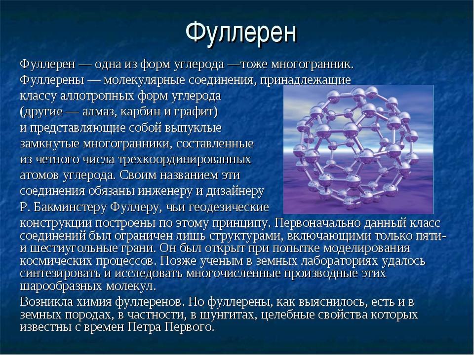 Фуллерен — одна из форм углерода —тоже многогранник. Фуллерены — молекулярные...