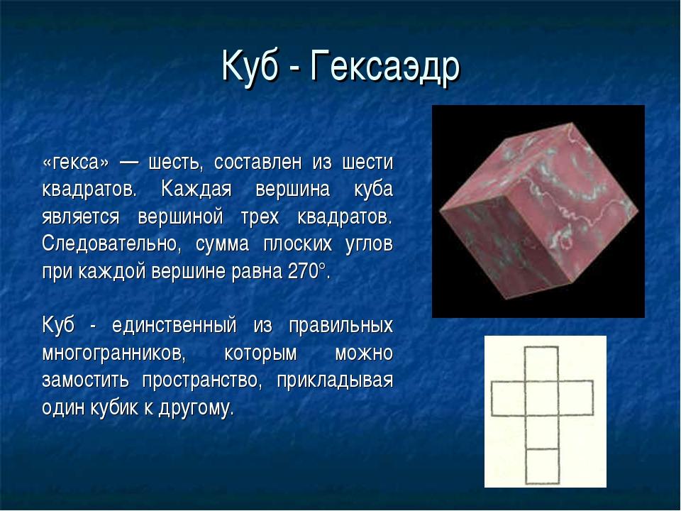 Куб - Гексаэдр  «гекса» — шесть, составлен из шести квадратов. Каждая вершин...