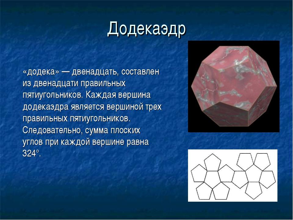 Додекаэдр «додека» — двенадцать, составлен из двенадцати правильных пятиуголь...