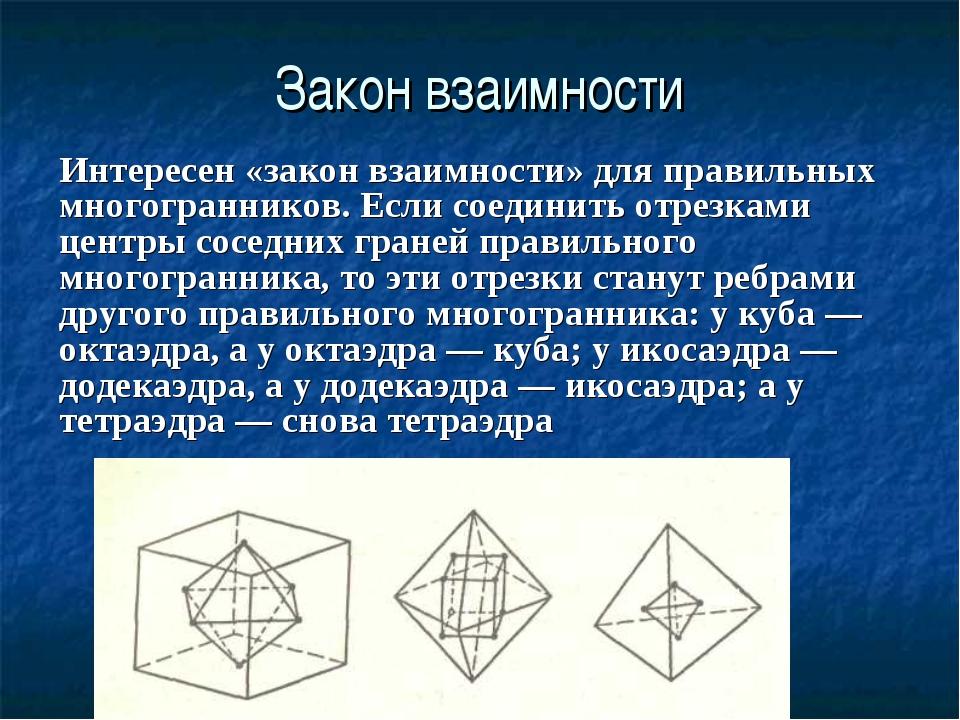 Закон взаимности Интересен «закон взаимности» для правильных многогранников....