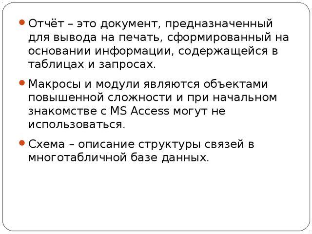 Отчёт – это документ, предназначенный для вывода на печать, сформированный на...