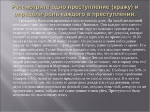 Гражданин Николаев проживал в многоэтажном доме. На одной лестничной площад