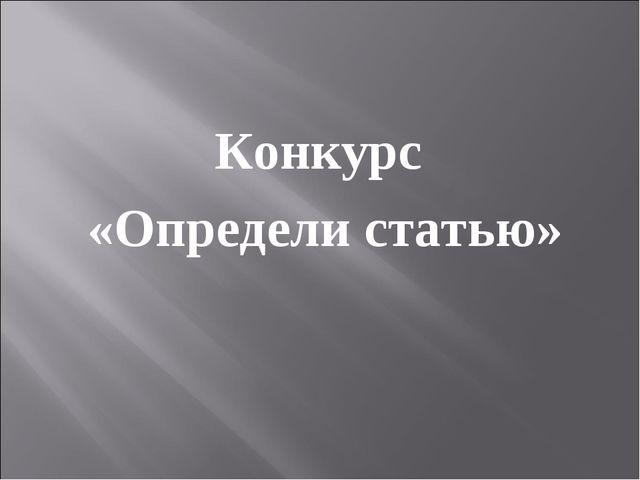 Конкурс «Определи статью»