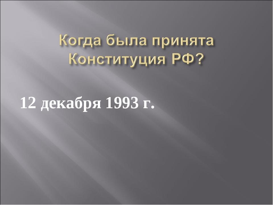 12 декабря 1993 г.