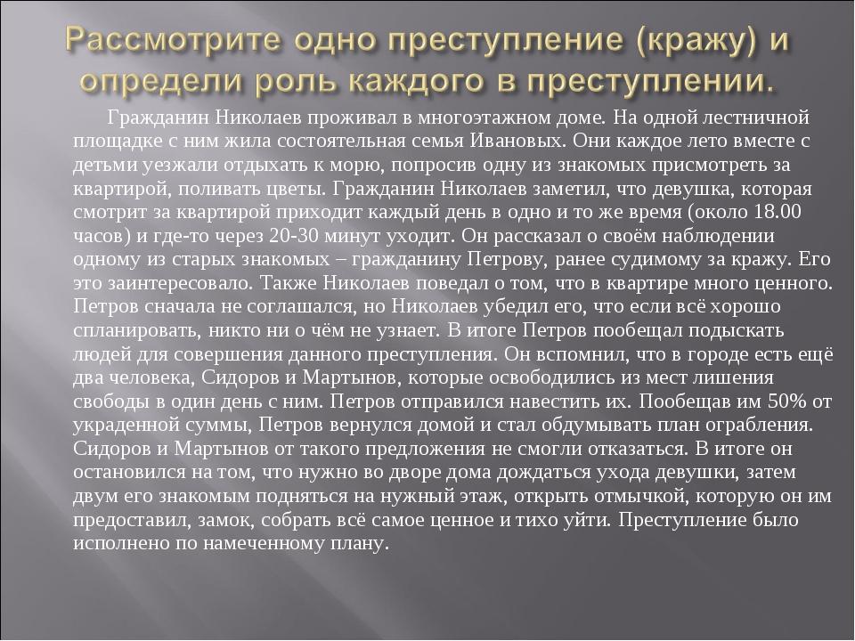 Гражданин Николаев проживал в многоэтажном доме. На одной лестничной площад...