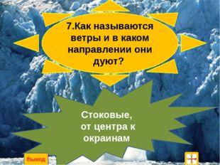 9. Кто, по предположению ученых, мог быть первыми людьми достигшими Антарктид