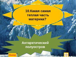 12. Где и когда была зарегистрирована самая низкая температура на Земле? -89,