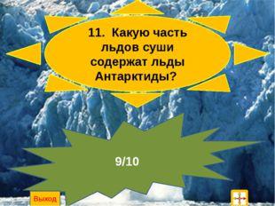 15. Какие полезные ископаемые обнаружены в Антарктиде? Уголь, железная руда,