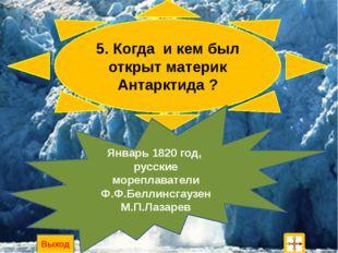 8. Кто и когда достиг первым Южного полюса Земли? Руал Амундсен Декабрь 1911