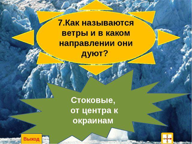 9. Кто, по предположению ученых, мог быть первыми людьми достигшими Антарктид...