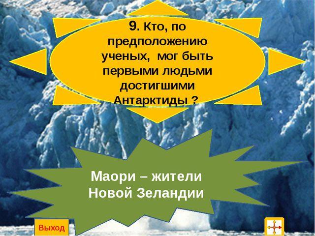 11. Какую часть льдов суши содержат льды Антарктиды? 9/10 Выход