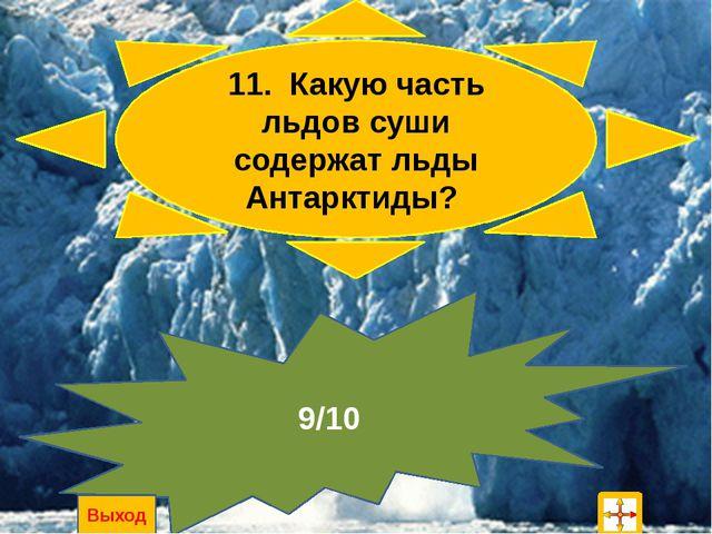 15. Какие полезные ископаемые обнаружены в Антарктиде? Уголь, железная руда,...