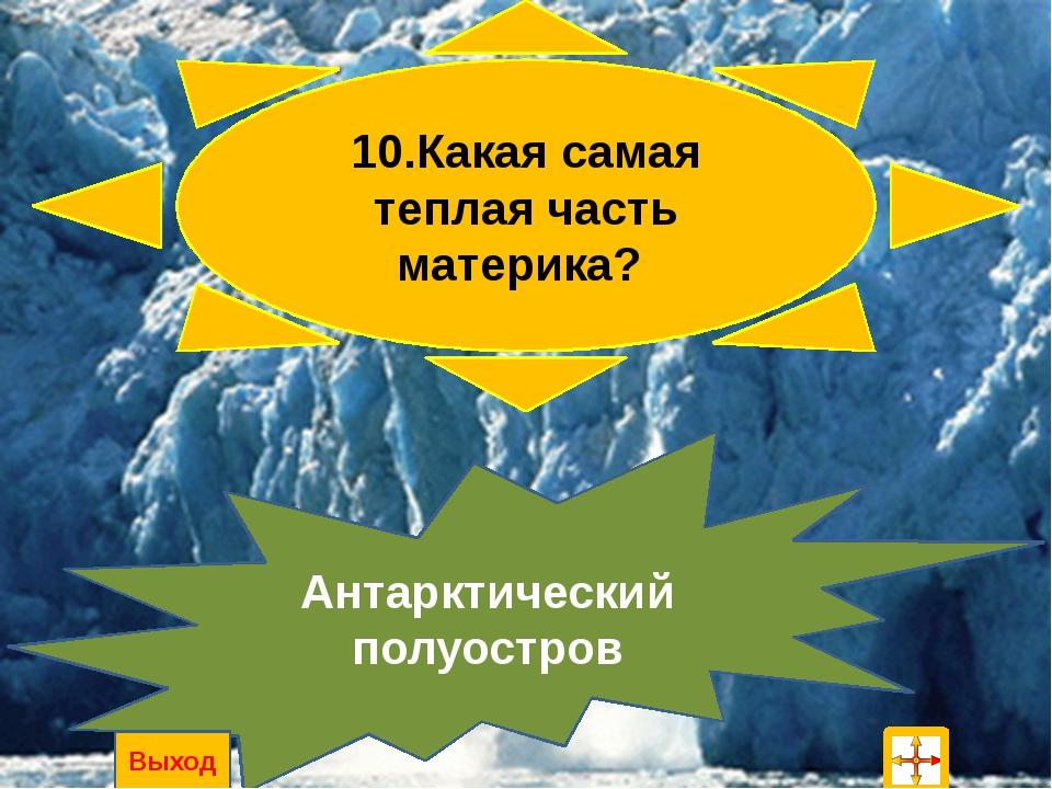 12. Где и когда была зарегистрирована самая низкая температура на Земле? -89,...