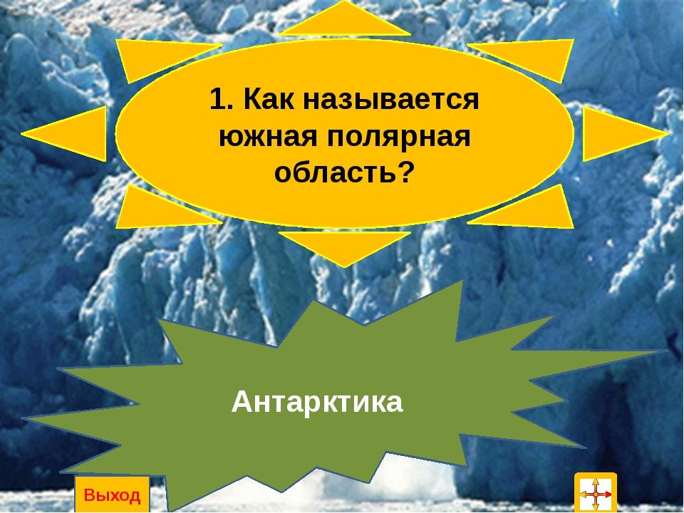 3. Какой климатический пояс преобладает в Антарктиде? Антарктический Выход