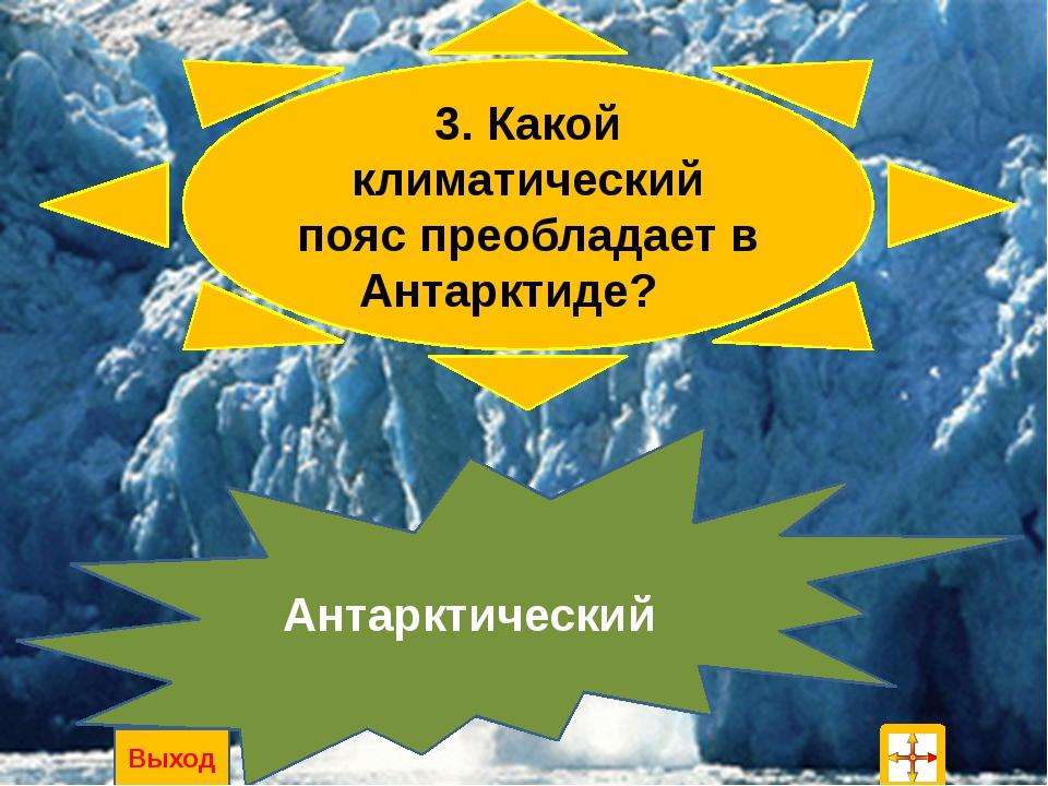 14. Кому принадлежит Антарктида? Ни одному государству Выход
