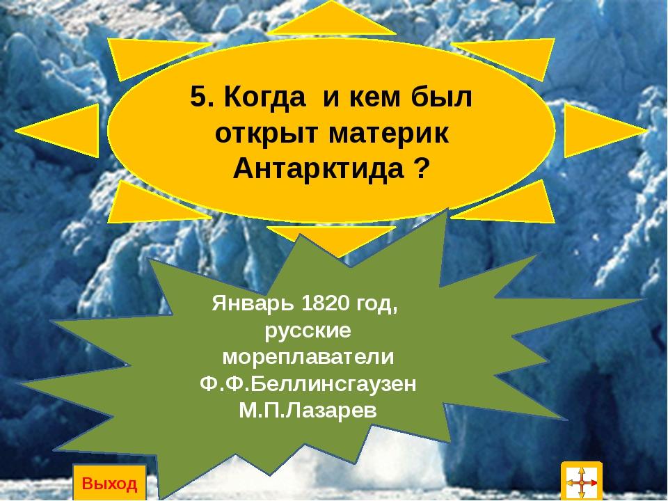 8. Кто и когда достиг первым Южного полюса Земли? Руал Амундсен Декабрь 1911...
