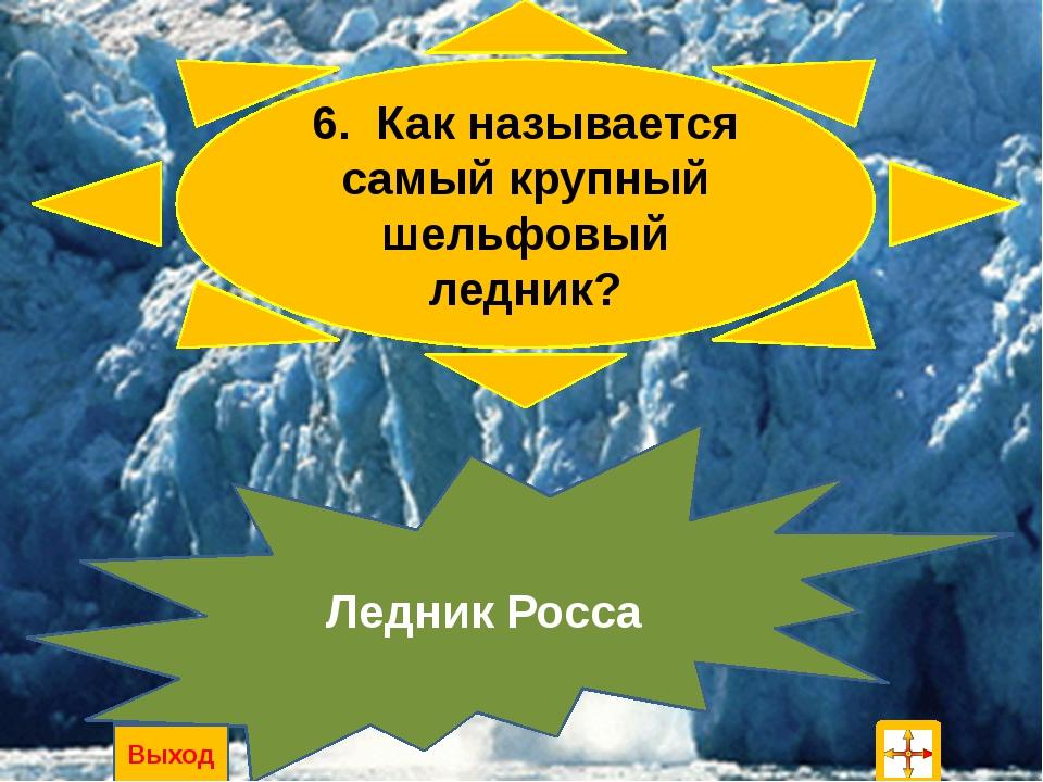 10.Какая самая теплая часть материка? Антарктический полуостров Выход