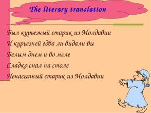 Был курьезный старик из Молдавии И курьезней едва ли видали вы Белым днем и в
