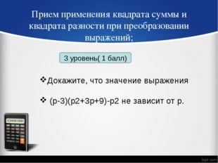 Прием применения квадрата суммы и квадрата разности при преобразовании выраже