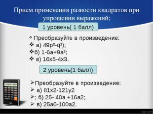 Прием применения разности квадратов при упрощении выражений; Преобразуйте в