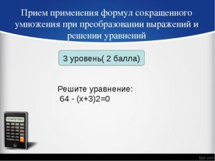 Прием применения формул сокращенного умножения при преобразовании выражений и