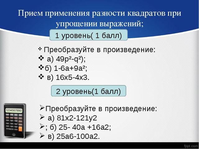 Прием применения разности квадратов при упрощении выражений; Преобразуйте в...