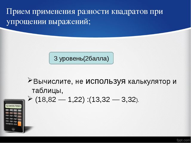 Прием применения разности квадратов при упрощении выражений; Вычислите, не ис...