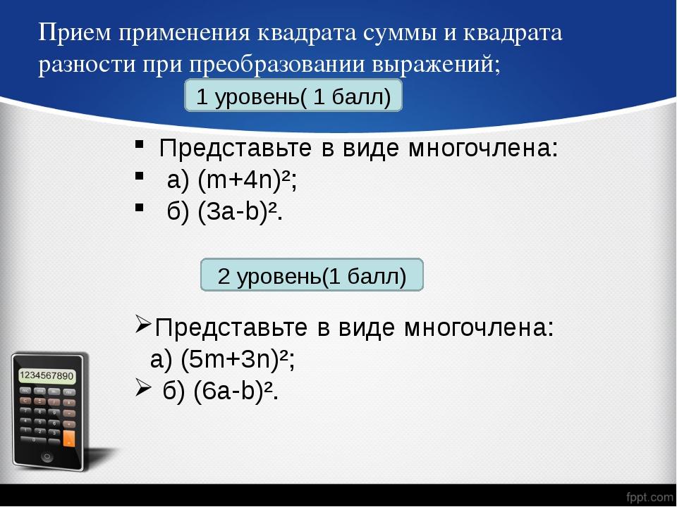 Прием применения квадрата суммы и квадрата разности при преобразовании выраже...