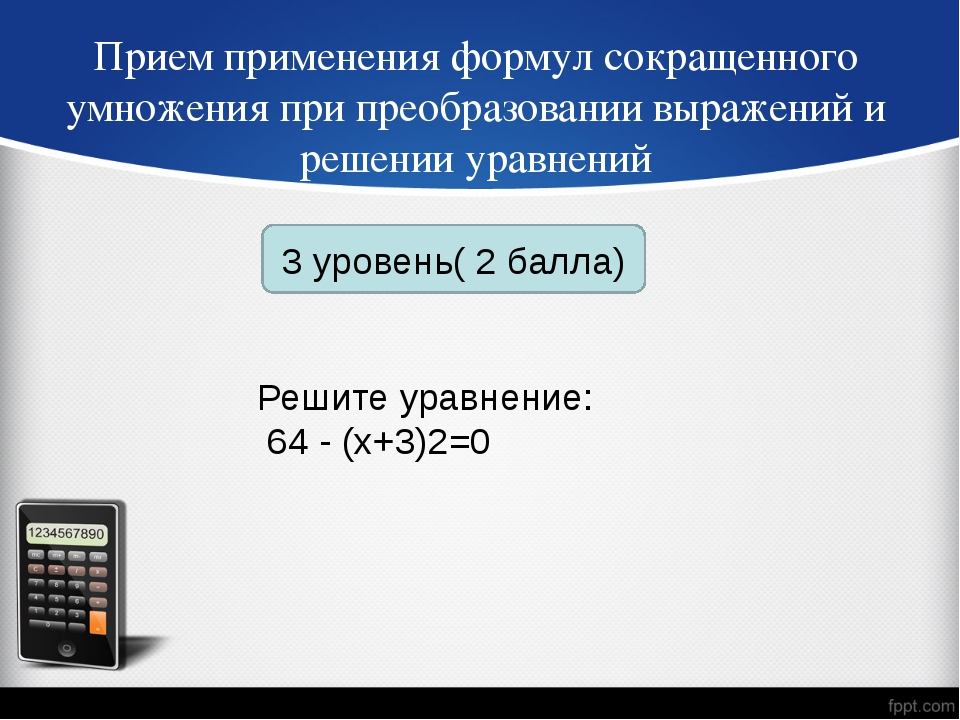 Прием применения формул сокращенного умножения при преобразовании выражений и...