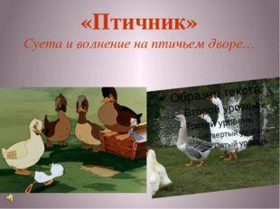 «Птичник» Суета и волнение на птичьем дворе…