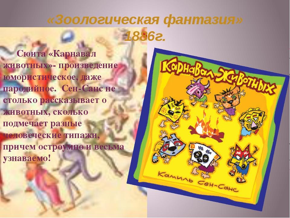 «Зоологическая фантазия» 1886г. Сюита «Карнавал животных»- произведение юмори...
