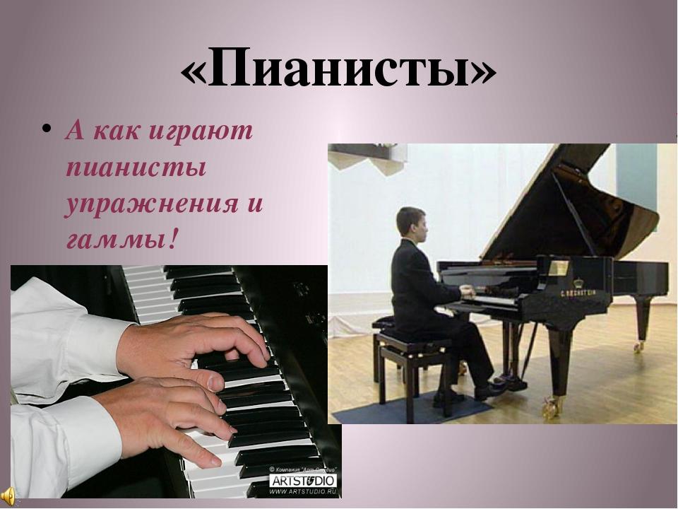 «Пианисты» А как играют пианисты упражнения и гаммы!