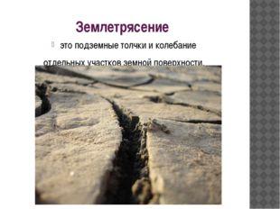 Землетрясение это подземные толчки и колебание отдельных участков земной пове