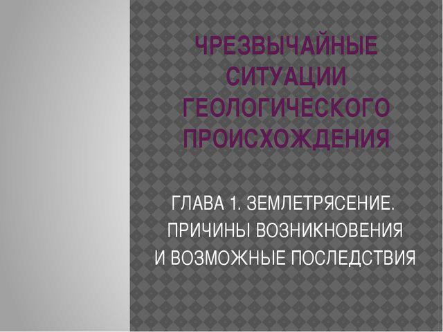 ЧРЕЗВЫЧАЙНЫЕ СИТУАЦИИ ГЕОЛОГИЧЕСКОГО ПРОИСХОЖДЕНИЯ ГЛАВА 1. ЗЕМЛЕТРЯСЕНИЕ. ПР...