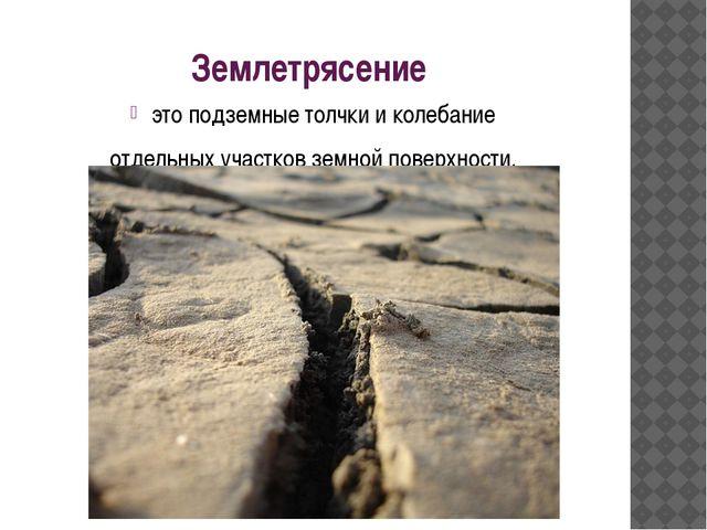 Землетрясение это подземные толчки и колебание отдельных участков земной пове...